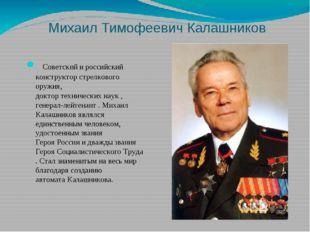Михаил Тимофеевич Калашников Советский ироссийскийконструкторстрелкового