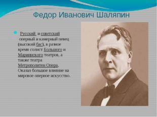 Федор Иванович Шаляпин Русский исоветскийоперный и камерный певец (высокий