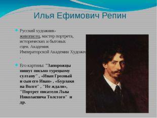 Илья Ефимович Репин Русскийхудожник-живописец, мастерпортрета, исторических