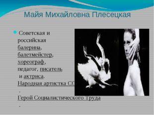 Майя Михайловна Плесецкая Советская и российскаябалерина,балетмейстер,хорео