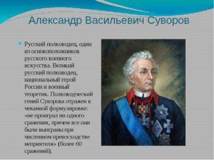 Александр Васильевич Суворов Русский полководец, один из основоположников рус