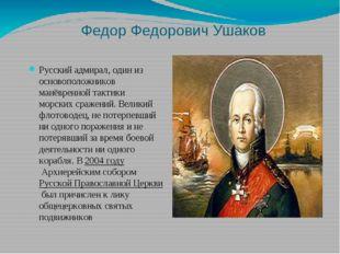 Федор Федорович Ушаков Русский адмирал, один из основоположников манёвренной
