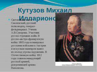 Кутузов Михаил Илларионович Светлейший князь Смоленский, русский полководец,