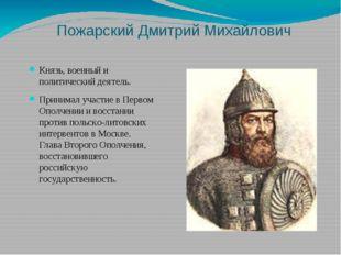 Пожарский Дмитрий Михайлович Князь, военный и политический деятель. Принимал
