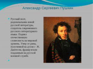 Александр Сергеевич Пушкин Русский поэт, родоначальник новой русской литерату