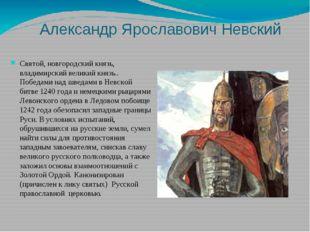 Александр Ярославович Невский Святой, новгородский князь, владимирский велики