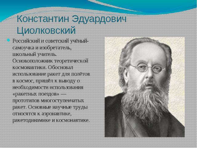 Константин Эдуардович Циолковский Российский и советскийучёный-самоучкаи из...