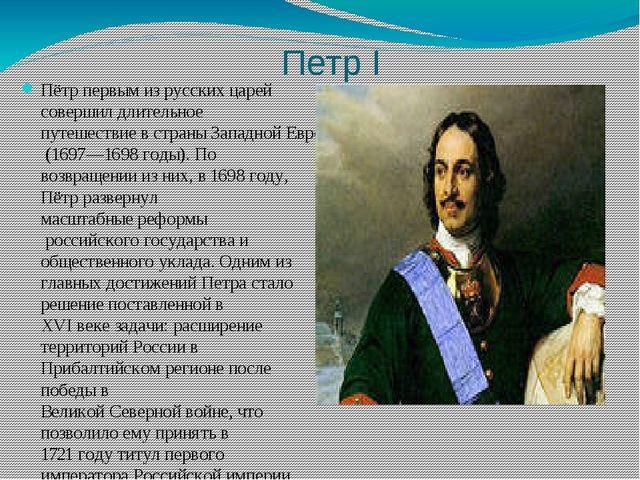 Петр I Пётр первым из русских царей совершил длительноепутешествие в страны...