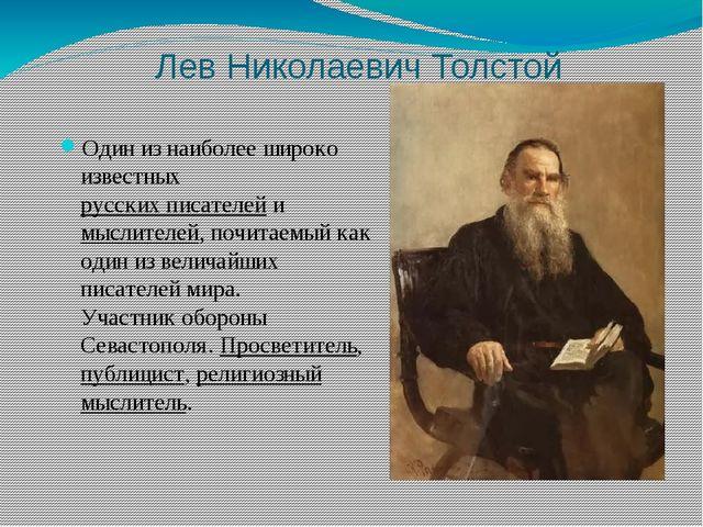 Лев Николаевич Толстой Один из наиболее широко известныхрусских писателейи...