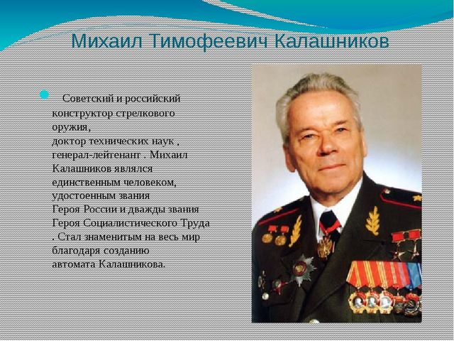 Михаил Тимофеевич Калашников Советский ироссийскийконструкторстрелкового...