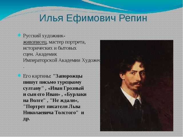 Илья Ефимович Репин Русскийхудожник-живописец, мастерпортрета, исторических...