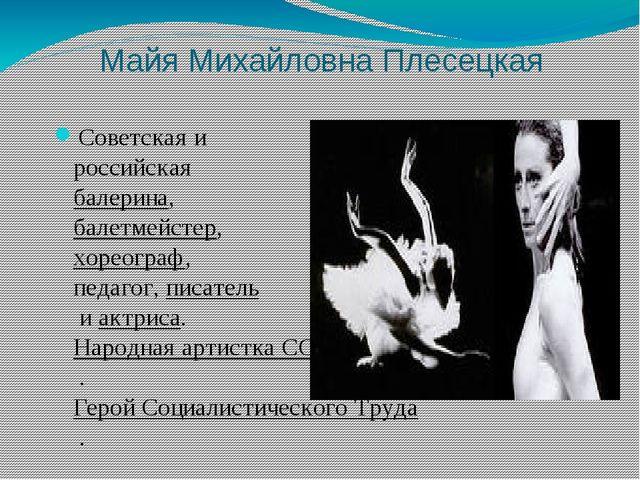 Майя Михайловна Плесецкая Советская и российскаябалерина,балетмейстер,хорео...