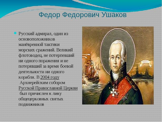 Федор Федорович Ушаков Русский адмирал, один из основоположников манёвренной...