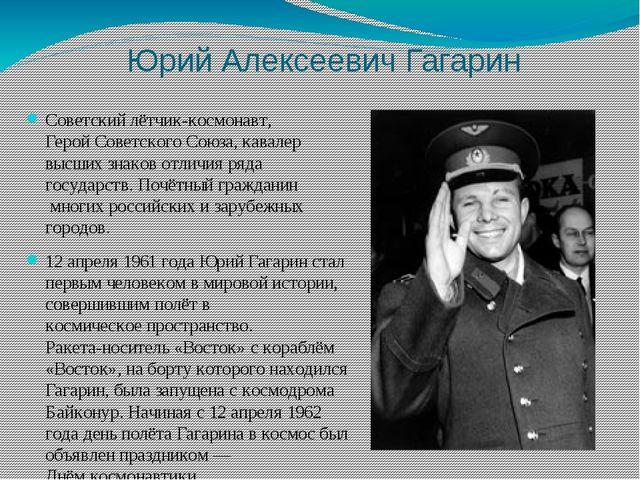 Юрий Алексеевич Гагарин Советский лётчик-космонавт,Герой Советского Союза, к...