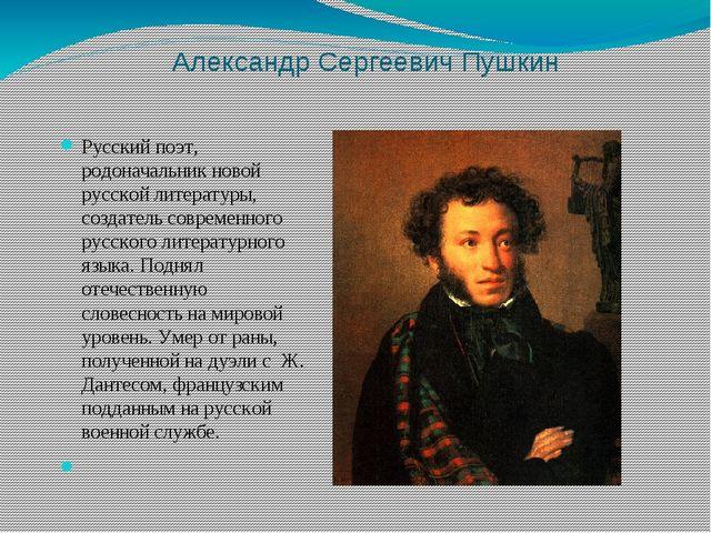 Александр Сергеевич Пушкин Русский поэт, родоначальник новой русской литерату...