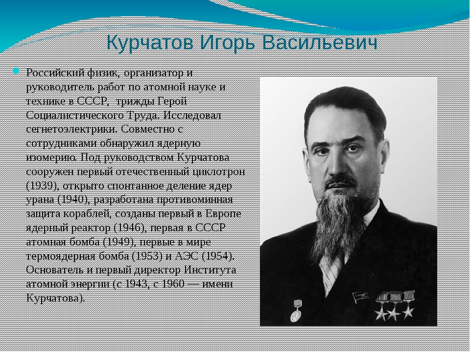 Курчатов Игорь Васильевич Российский физик, организатор и руководитель работ...