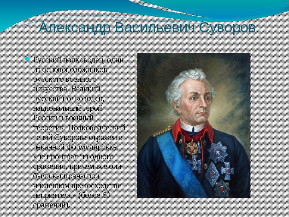 Александр Васильевич Суворов Русский полководец, один из основоположников рус...
