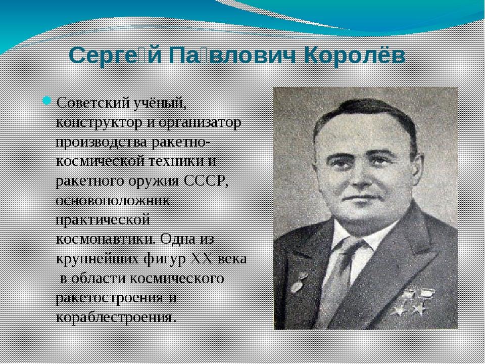 Серге́й Па́влович Королёв Советский учёный, конструктор и организатор произв...