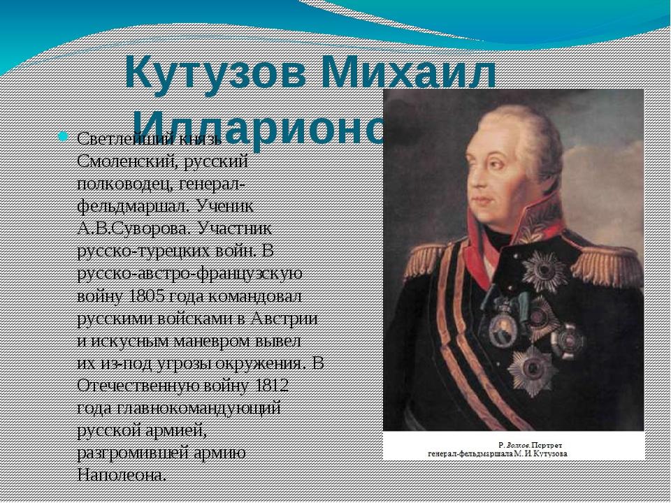 Кутузов Михаил Илларионович Светлейший князь Смоленский, русский полководец,...