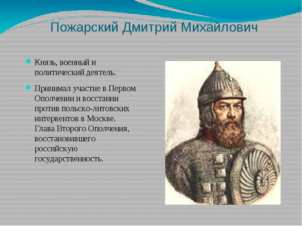 Пожарский Дмитрий Михайлович Князь, военный и политический деятель. Принимал...