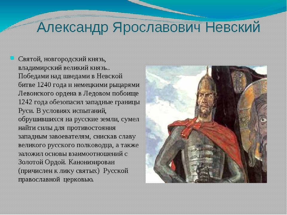 Александр Ярославович Невский Святой, новгородский князь, владимирский велики...