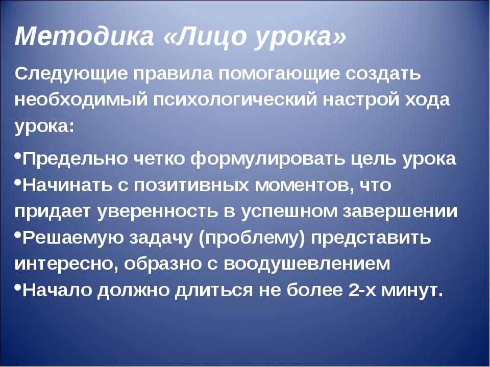 Методика «Лицо урока» Следующие правила помогающие создать необходимый психол...