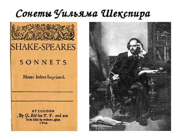 Сонеты Уильяма Шекспира