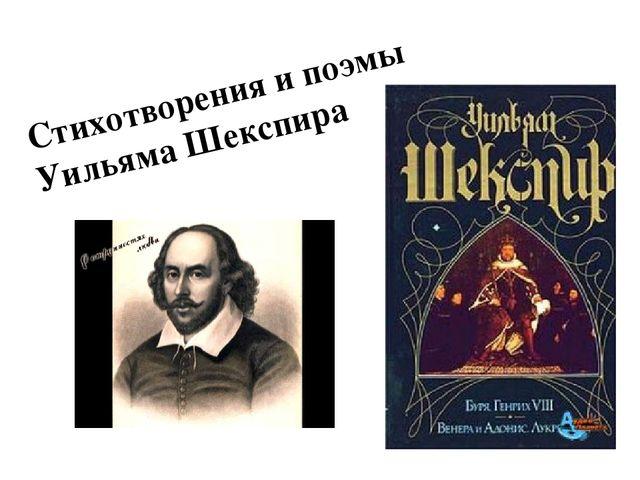 Стихотворения и поэмы Уильяма Шекспира