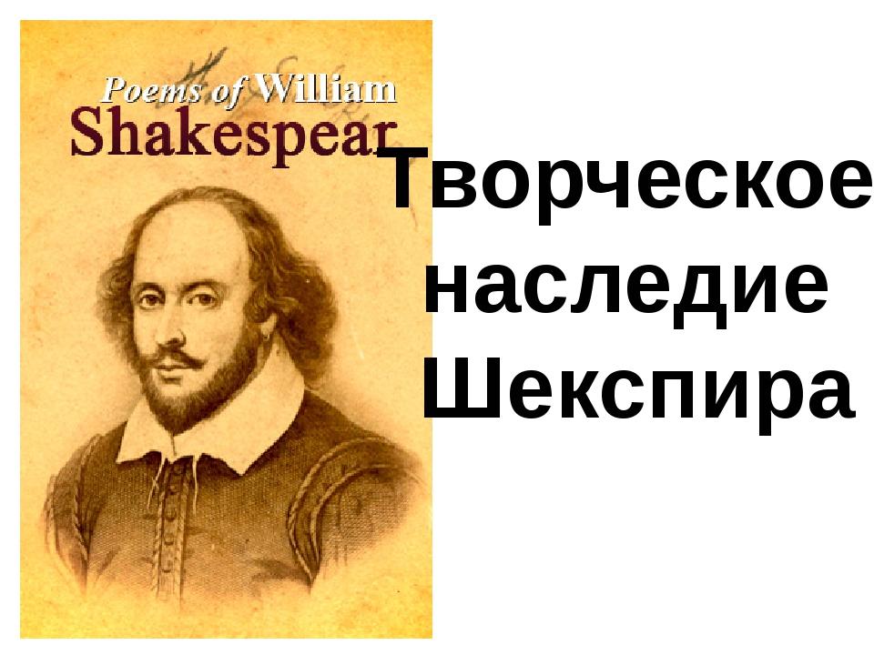Творческое наследие Шекспира
