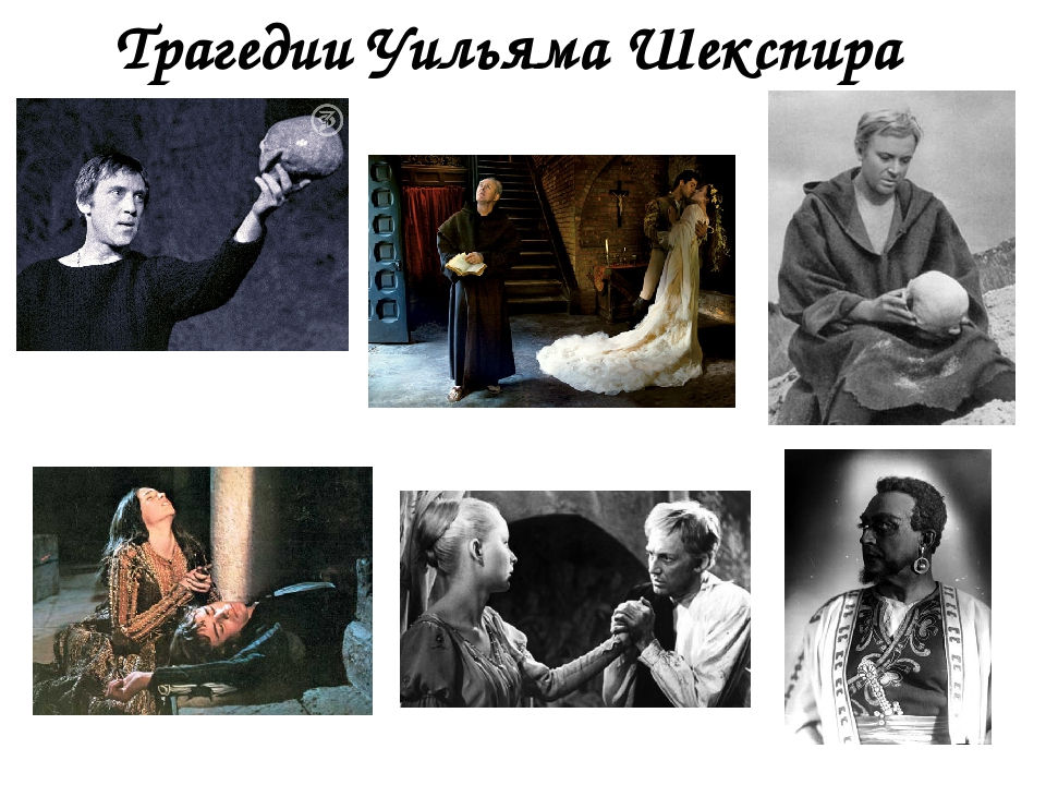 Трагедии Уильяма Шекспира