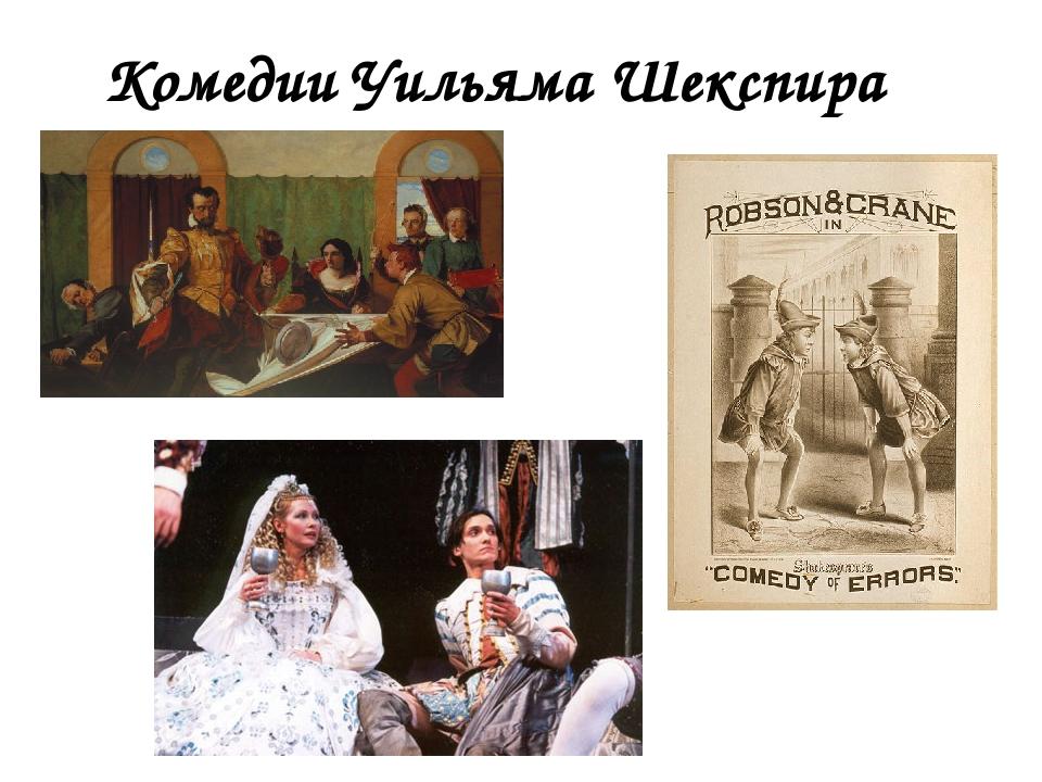Комедии Уильяма Шекспира