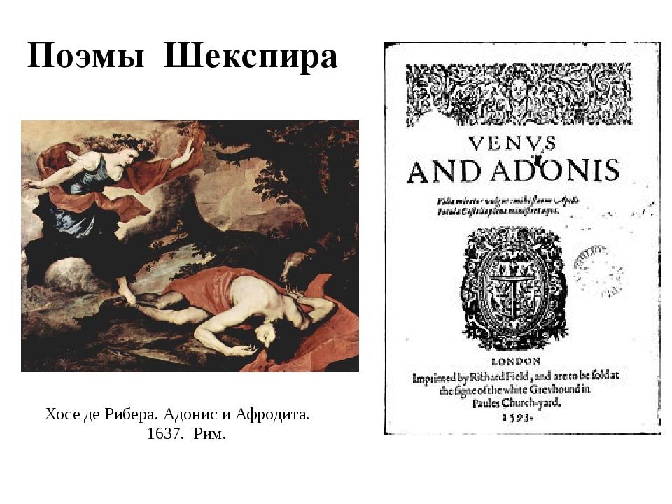 Поэмы Шекспира Хосе де Рибера. Адонис и Афродита. 1637. Рим.