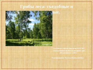 Грибы леса: съедобные и несъедобные. Составила учитель биологии КОУ ВО «Бутур