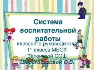 Система воспитательной работы классного руководителя 11 класса МБОУ Затонской