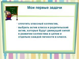Мои первые задачи сплотить классный коллектив, выбрать актив класса и родител