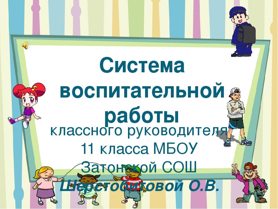 Система воспитательной работы классного руководителя 11 класса МБОУ Затонской...