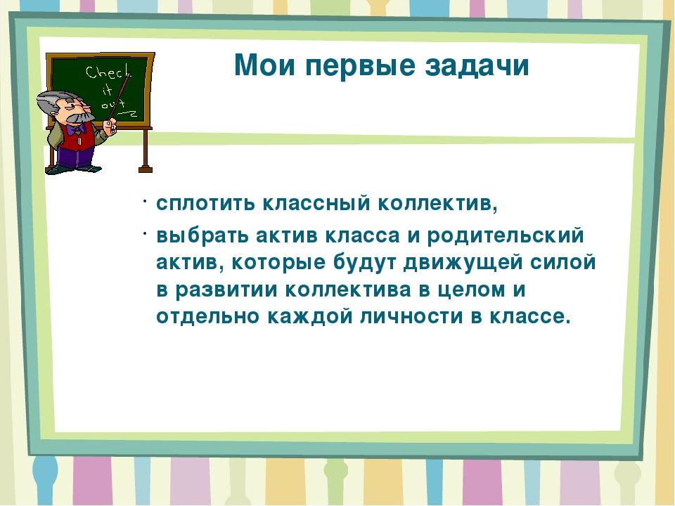 Мои первые задачи сплотить классный коллектив, выбрать актив класса и родител...