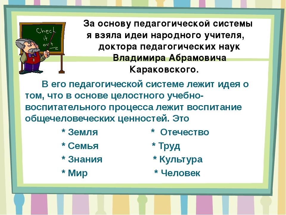 В его педагогической системе лежит идея о том, что в основе целостного учебн...