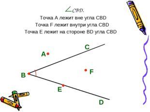 CBD. С А В Е F D Точка A лежит вне угла CBD Точка F лежит внутри угла CBD То