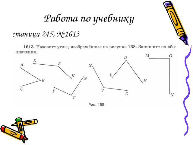 Работа по учебнику станица 245, № 1613