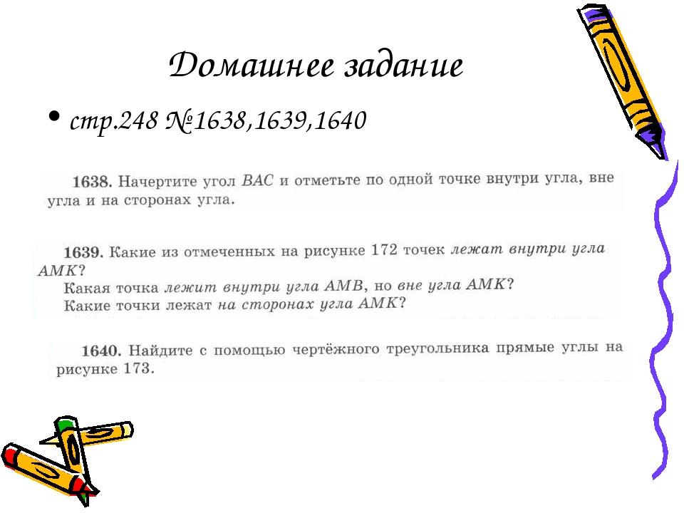 Домашнее задание стр.248 № 1638,1639,1640