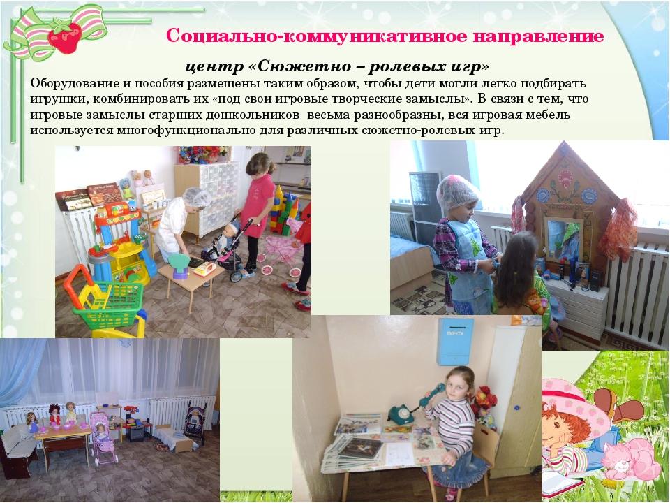 Социально-коммуникативное направление центр «Сюжетно – ролевых игр» Оборудов...