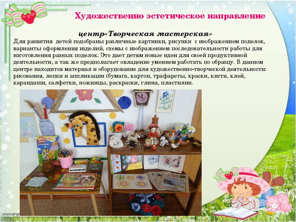 Художественно эстетическое направление центр«Творческая мастерская» Для разв...