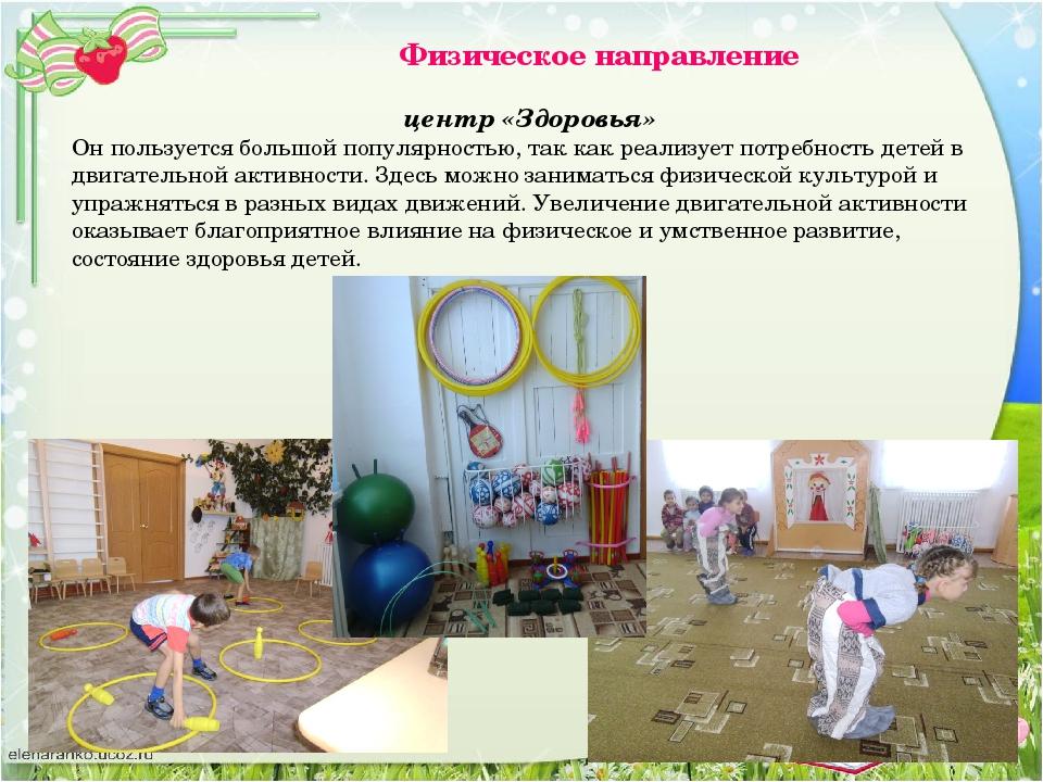 Физическое направление центр «Здоровья» Он пользуется большой популярностью,...