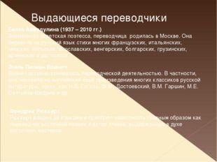 Выдающиеся переводчики Белла Ахмадулина (1937 – 2010 гг.) Знаменитая советска