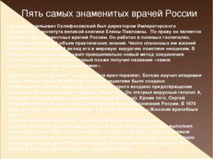 Пять самых знаменитых врачей России Николай Васильевич Склифосовский был дире