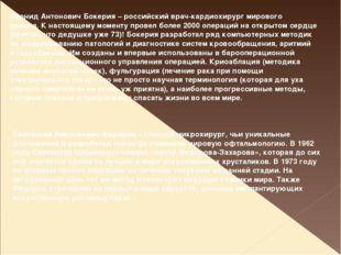 Леонид Антонович Бокерия – российский врач-кардиохирург мирового уровня.К на