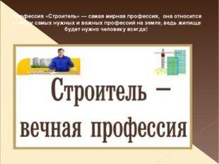 Профессия «Строитель» — самая мирная профессия, она относится к числу самых н