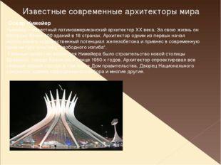 Известные современные архитекторы мира Оскар Нимейер Нимейер – известный лати