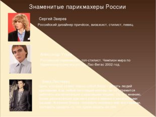 Российский дизайнер причёсок, визажист, стилист, певец. Знаменитые парикмахер